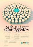نخستین کنفرانس ملی شهر ایرانی اسلامی - بهمن 95