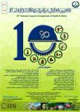 دهمین همایش سراسری بهداشت و ایمنی کار - اردیبهشت 96