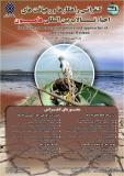 فراخوان مقالات کنفرانس راهکارها ورهیافت های احیاء تالاب بین المللی هامون - بهمن 95