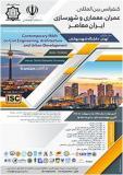 کنفرانس بین المللی عمران، معماری و شهرسازی ایران معاصر(نمایه شده در ISC  ) - مرداد 96