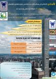 اولین کنفرانس ملی رویکردهای نو در مهندسی عمران،معماری و شهرسازی - اردیبهشت 96