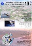 دهمین کنفرانس بین المللی انجمن تحقیق در عملیات ایران - اردیبهشت 96