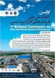 اولین کنفرانس ملی فرآیندهای گاز و پتروشیمی - اردیبهشت 96