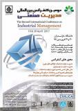 دومین کنفرانس بین المللی مدیریت صنعتی - فروردین 96