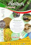 هفدهمین همایش ملی برنج کشور - بهمن 95