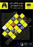 فراخوان مقاله سومین همایش ملی برق و کامپیوتر - اردیبهشت 96