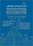 کنگره بین المللی اخلاق در علوم و فناوری - آذر 96
