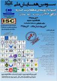 فراخوان مقاله سومین همایش ملی چشم انداز توسعه ی منطقه ی تربت حیدریه در افق 1404 - دی 95