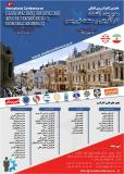 نخستین کنفرانس بین المللی مدیریت ، اقتصاد کارآفرینی و صنعت توریسم - بهمن 95