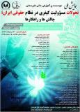 همایش ملی تحولات مسوولیت کیفری در نظام حقوقی ایران،چالش ها و راهکارها - اردیبهشت 96