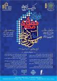 اولین کنفرانس بین المللی ظرفیت شناسی و تأثیرگذاری فضای مجازی در ارتقای آموزش های دینی - مهر 96