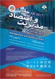 اولین کنفرانس مدیریت و اقتصاد جهانی (نمایه شده در ISC)- بهمن 95