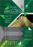 اولین کنفرانس آینده مهندسی و تکنولوژی (نمایه شده در ISC) - اسفند 95