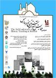 سومین همایش آموزش تاریخ در مدارس - اردیبهشت 96