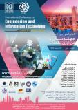 کنفرانس بین المللی مهندسی و فن آوری اطلاعات - اسفند 95