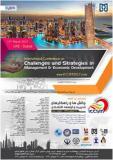 کنفرانس بین المللی چالش ها و راهکارهای مدیریت  و توسعه اقتصادی - اسفند 95