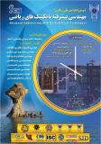 دومین کنفرانس ملی ریاضی: مهندسی پیشرفته با تکنیک های ریاضی - فروردین 96
