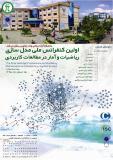 اولین کنفرانس ملی مدلسازی ریاضیات و آمار در مطالعات کاربردی - اردیبهشت 96