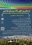 پنجمین گردهمایی بین المللی سالانه سیستمهای ابعادپایین- خرداد96