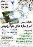 فراخوان مقاله همایش ملی آب وسازه های هیدرولیکی - اسفند 95