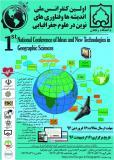 فراخوان مقاله   اولین همایش ملی اندیشه ها و فناوری های نوین در علوم جغرافیایی - اردیبهشت 96
