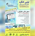 اولین کنگره انجمن تله مدیسین ایران (پزشکی از راه دور) - اردیبهشت 96