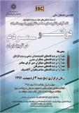 نخستین همایش ملی نقد آراء و نظریه های صاحب نظران پیرامون مناسبات دولت و مردم در تاریخ ایران - اردیبهشت 96