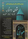 فراخوان مقاله سومین همایش ملی متنپژوهی ادبی ؛ نگاهی تازه به آثار مولانا - اردیبهشت 96