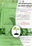 پنجمین کنفرانس فیزیولوژی گیاهی ایران  - شهریور 96