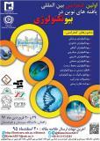 اولین کنفرانس بین المللی یافته های نوین در بیوتکنولوژی - فروردین 96