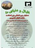 فراخوان مقاله همایش بین المللی بزرگداشت علامه اقبال لاهوری - اردیبهشت 96