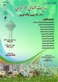 فراخوان مقاله اولین همایش ملی مدیریت فضای سبز ایران - شهریور 96