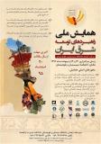 فراخوان مقاله همایش ملی راهبردهای توسعه شرق ایران - اردیبهشت 96