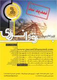 فراخوان مقالات اولین کنگره ملی برق و انرژی - اسفند 95