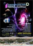 پنجمین کنفرانس مهندسی و فیزیک پلاسما - اردیبهشت 96