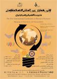 فراخوان اولین همایش بینالمللی اقتصاد مقاومتی ؛ مدیریت نااطمینانی و ضربه پذیری - تیر 96