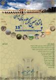 فراخوان  مقالات پانزدهمین کنگره علوم خاک ایران - شهریور 96