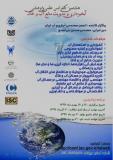 هشتمین کنفرانس علمی-پژوهشی آبخیزداری و مدیریت منابع آب و خاک - بهمن 96