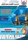 ششمین کنفرانس بین المللی مدیریت ،اقتصاد و علوم انسانی - خرداد 96