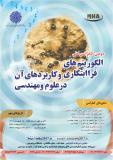 فراخوان مقاله دومین کنفرانس ملی الگوریتم های فرا ابتکاری و کاربردهای آن در علوم و مهندسی - اردیبهشت 96