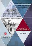 اولین کنفرانس بین المللی زلزله ،مدیریت بحران ،احیا  و بازسازی - خرداد 96