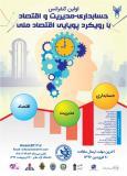 اولین کنفرانس حسابداری-مدیریت و اقتصاد با رویکرد پویایی اقتصاد ملی - اردیبهشت 96