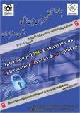 فراخوان مقاله چهاردهمین کنفرانس بین المللی انجمن رمز ایران - شهریور 96