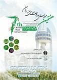 هفتمین همایش علوم علف های هرز ایران - شهریور 96