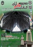 فراخوان مقاله چهل و هشتمین کنفرانس ریاضی ایران