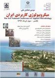 فراخوان مقاله سومین همایش ملی میکروبیولوژی کاربردی ایران - خرداد ۹۶