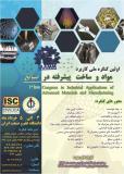 فراخوان مقاله اولین کنگره ملی کاربرد مواد و ساخت پیشرفته در صنایع - خرداد 96