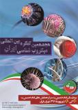 فراخوان مقاله هجدهمین کنگره بین المللی میکروب شناسی ایران - شهریور 96