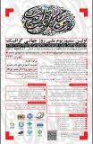اولین سمپوزیوم ملی روز جهانی گرافیک - اردیبهشت 96