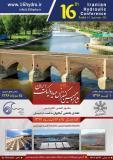 فراخوان مقاله شانزدهمین کنفرانس ملی هیدرولیک ایران - شهریور 96